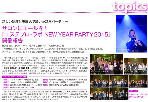 新年会記事 (2)